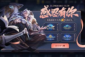 王者荣耀11月24日更新内容