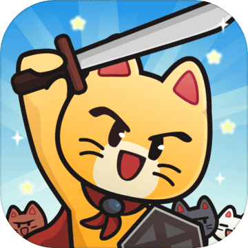 猫猫突击队